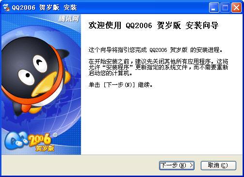 qq2011工具下载_安装向导_QQ2011软件截图 第6页-ZOL软件下载