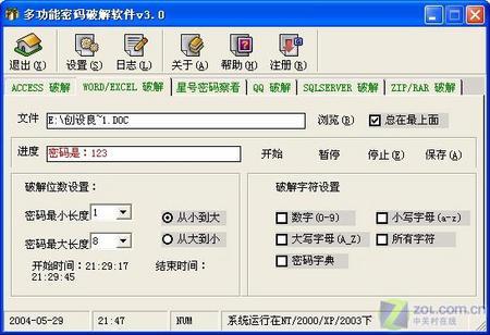 多功能密码破解软_软件侧视图_多功能密码破解软件软件截图 第5页-ZOL软件下载