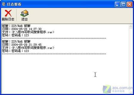 多功能密码破解软_多功能密码破解软件_多功能密码破解软件软件截图-ZOL软件下载