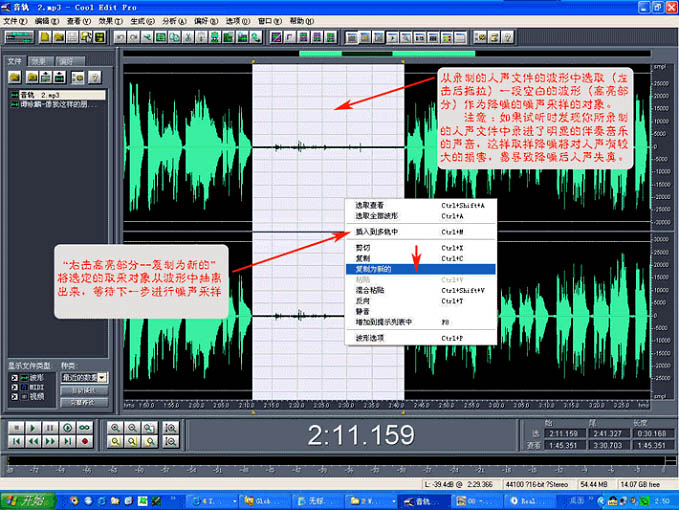 Cool Edit Pro音频剪辑软件 2.1中文破解版