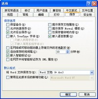 Microsoft Office Word 2003 免费版-截图