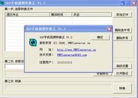 MP4视频转换王 1.7-截图