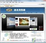 速达浏览器(SD)