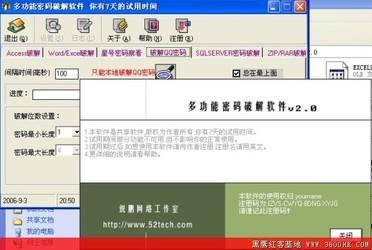 多功能密码破解软_【图】多功能密码破解软件4.6安装截图_背景图片_皮肤图片-ZOL ...