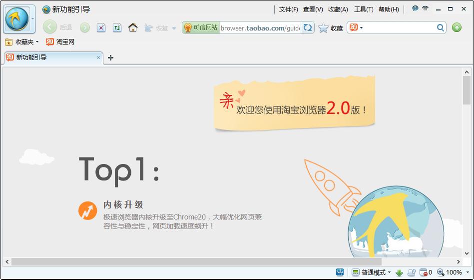 淘宝浏览器 3.5.1
