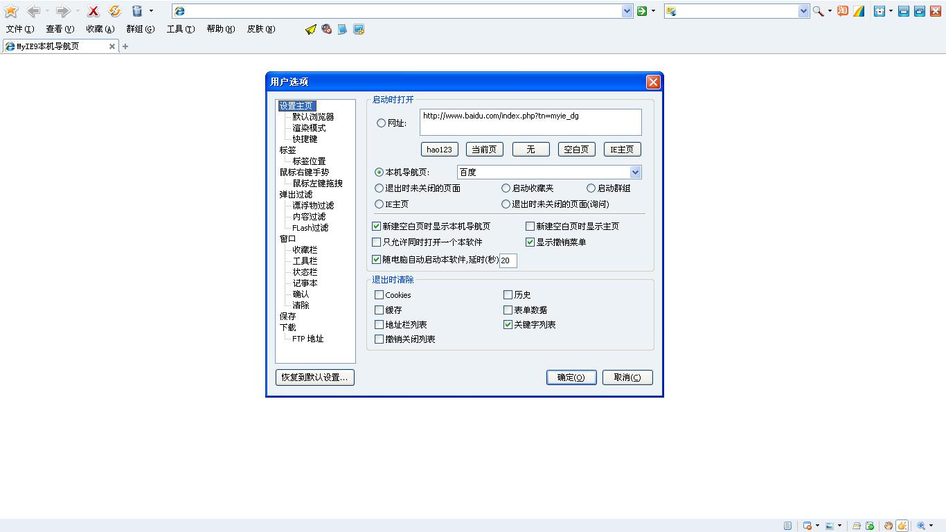 MyIE9浏览器 9.0.0