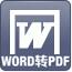 飞速Word转PDF转换器9.17