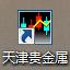 天津贵金属交易所分析软件6.0