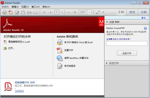 Adobe Reader XI 11.0