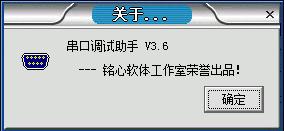串口调试助手 5.13.1
