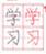 查找汉字笔画3.0