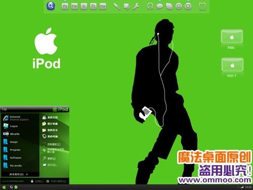 xp仿苹果桌面主题_音乐剪影XP仿Mac桌面主题_音乐剪影XP仿Mac桌面主题软件截图-ZOL ...