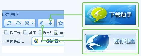 155浏览器(迅雷浏览器) 1.0.17