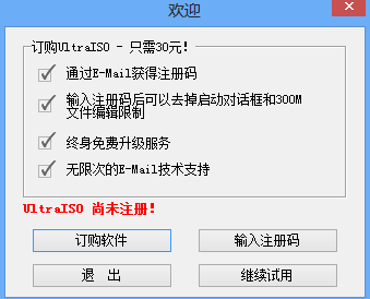 UltraISO软碟通 9.7.2