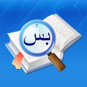 歌木斯智能阿拉伯语输入法1.0