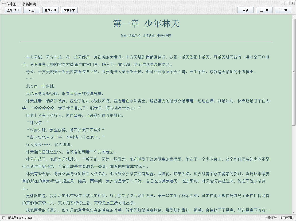 小强小说阅读器 3.22