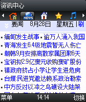 UCWEB手机浏览器(Blackberry) 7.8.0.87