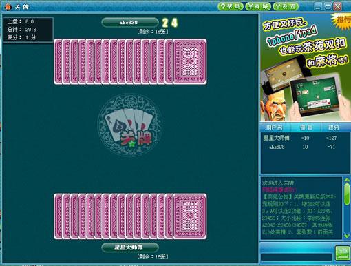 温州游戏茶苑2009下载_温州游戏茶苑_温州游戏茶苑软件截图-ZOL软件下载
