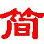 方旻速成輸入法1.2.7