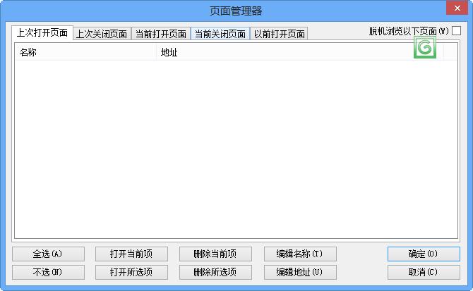 GreenBrowser(GB浏览器) 6.9