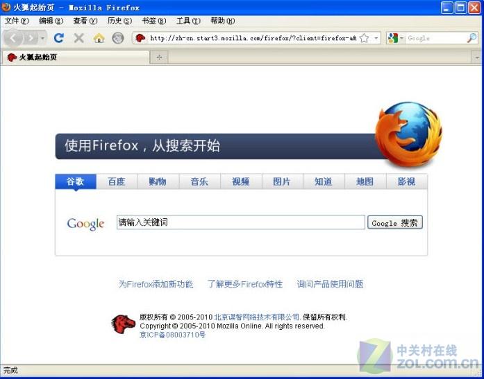 火狐中国版Firefox 34.0.5