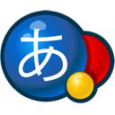谷歌日语输入法1.3.21