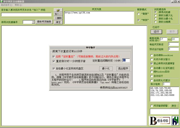 华宇网页自动刷新器 2012B