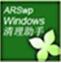 Windows清理大師3.2.3