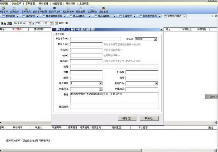 管家婆客户关系管理系统 3.05
