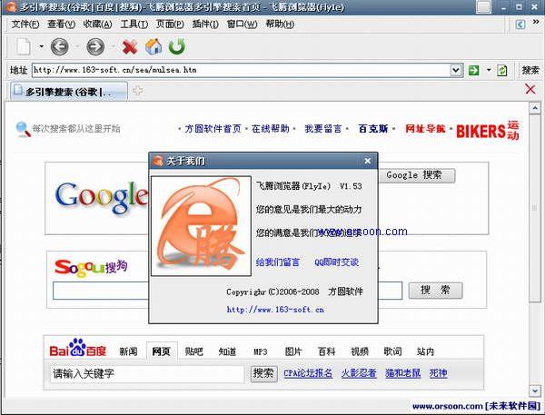飞腾浏览器 2.1