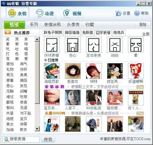 谷普浏览器 1.8