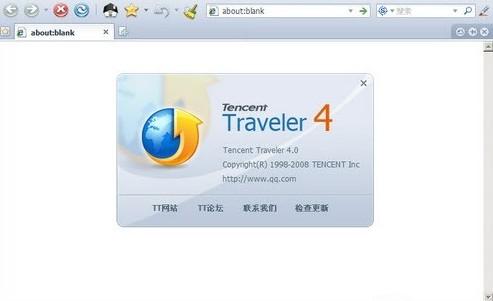 腾讯TT浏览器(Tencent Traveler) 4.8 中文版