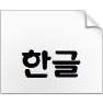 韩文字体合集194款