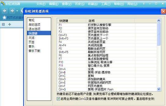 彩虹浏览器 1.81