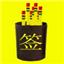 易吉八字算命3.7 简体中文版