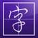 字体管家Win8专版