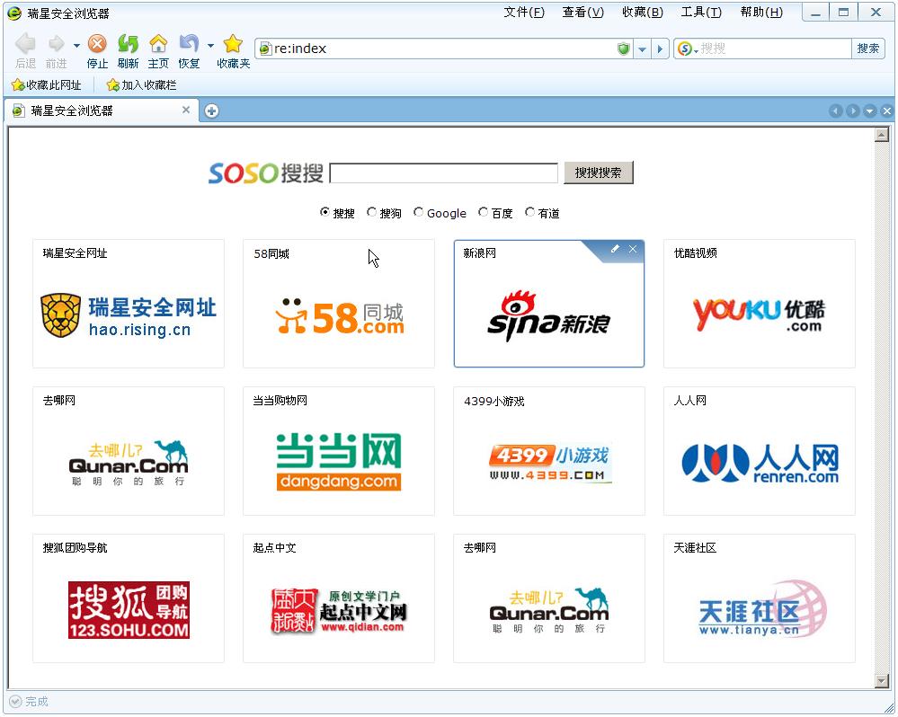 瑞星安全浏览器 5.0