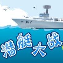 潜艇大战3.0海洋全景版