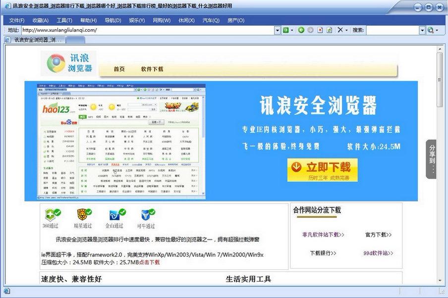 讯浪安全浏览器 6.2