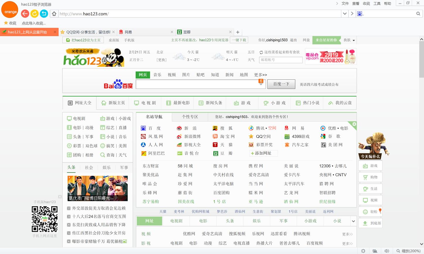 hao123桔子浏览器 2.1.0