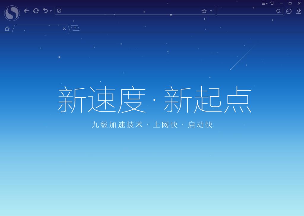 搜狗高速浏览器 10.0.5