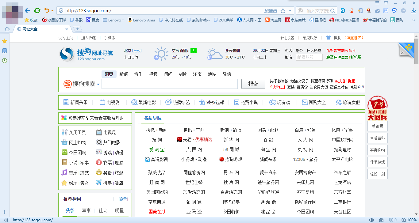 搜狗高速浏览器 8.6.2