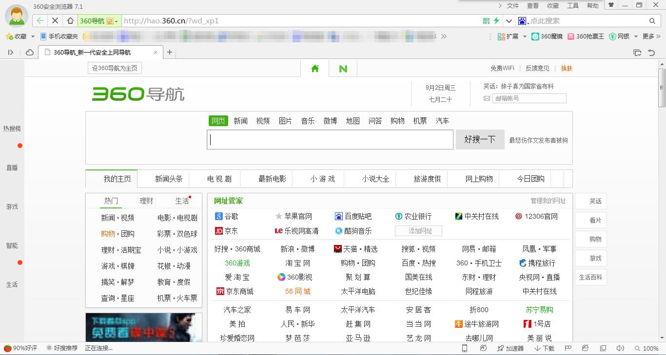360安全浏览器 12.3