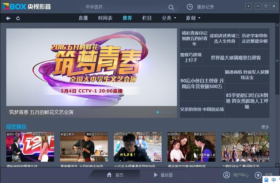 cntv网络电视台l_Cntv中国网络电视台_Cntv中国网络电视台软件截图 第2页-ZOL软件下载