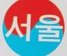 韩语学习1.0