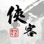 侠客风云传(原新武林群侠传)中文版