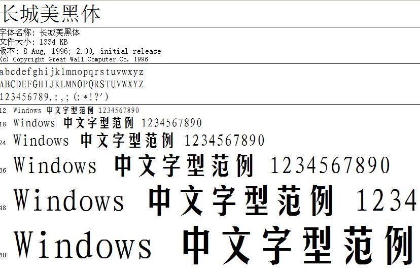 下载2011最新版qq_【长城美黑体】长城美黑体 -ZOL软件下载