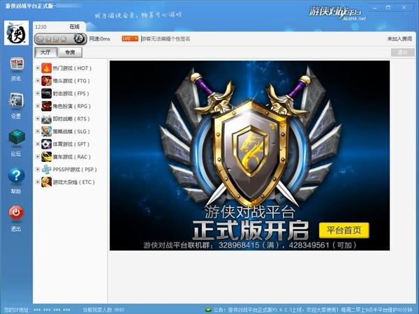 游侠对战平台 6.37