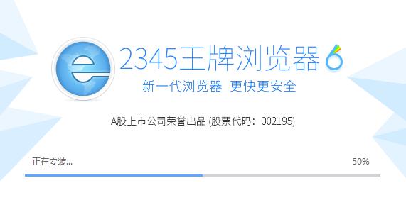 2345王牌浏览器 10.17