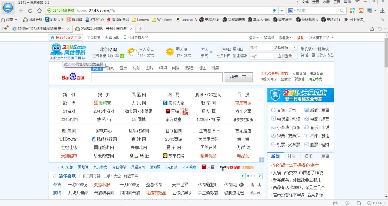 2345王牌浏览器 10.12
